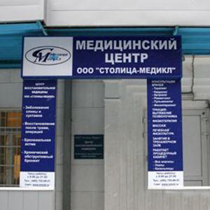 Медицинские центры Урая