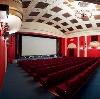 Кинотеатры в Урае